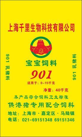 供港猪场901(乳猪)
